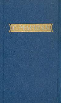 С. Маршак. Стихи, сказки, переводы. В двух книгах. Книга 2. Избранные переводы с маршак избранные переводы