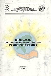 Индикаторы социоприродного развития российских регионов