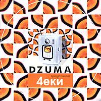 Dzuma. 4еки
