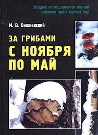 М. В. Вишневский За грибами с ноября по май попов в за грибами в лондон