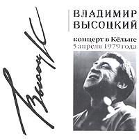 Владимир Высоцкий Владимир Высоцкий. Концерт в Кельне 5 апреля 1979 года