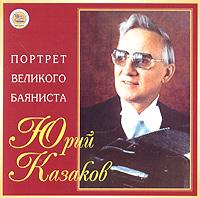Юрий Казаков - знаменитый баянист-виртуоз занимает наиболее почетное место среди многих талантливых исполнителей музыки на этом инструменте. Артист - первооткрыватель много сделал для развития баяна, конструктивно его усовершенствовав, он поставил баян на один уровень с классическими инструментами и породил новый жанр - сольный концерт на баяне.