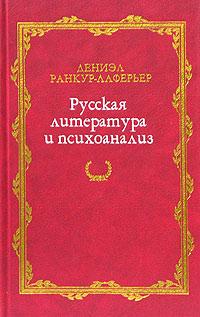 Дениэл Ранкур-Лаферьер Русская литература и психоанализ