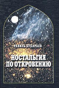 Zakazat.ru: Ностальгия по Откровению. Равиль Бухараев