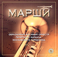 Марши Международная Книга Музыка,Russian Disc