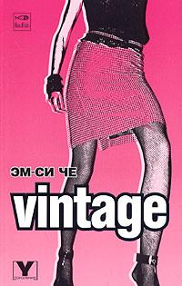 эм-си ЧЕ Vintage цифровая видеокамера в перми