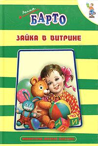 Зайка в витрине андрей углицких цвета радуги стихи для детей дошкольного возраста