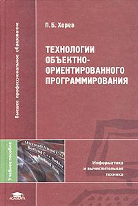 П. Б. Хорев Технологии объектно-ориентированного программирования. Учебное пособие борис пахомов c c и borland c builder для начинающих