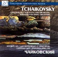 Петр Ильич Чайковский. Концерт № 1 для фортепиано с оркестром, серенада для струнного оркестра
