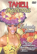 Неон - профессиональная танцовщица. Она живет в Нью-Йорке, где знаменита уникальным, элегантным рисунком своего танца и творческой работой по популяризации танца живота в Соединенных Штатах.Неон - это сценический псевдоним Екатерины Фет, она родилась и выросла в Москве. Переехав в Нью-Йорк со своей семьей, она оказалась в кругу артистов варьете. Танец живота привлек ее свой экзотической окраской, органической природой движения и возможностью выразить чувственность без пошлости, женственность без границ.Любимая стихия Неон - ночные клубы Нью-Йорка, где танец живота стал неотъемлемой частью моды и где она выступает под современную музыку различных жанров, а также обучает танцу.В течение двух лет Неон вела популярную еженедельную телепрограмму