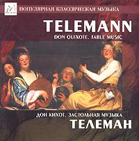 Георг Филипп Телеман. Дон Кихот. Застольная музыка