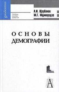 Основы демографии. Учебное пособие для вузов