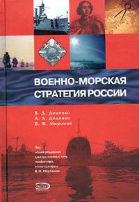 В. Д. Доценко, А. А. Доценко, В. Ф. Миронов Военно-морская стратегия России