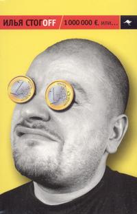 1000000 евро, или Тысяча вторая ночь 2003 года