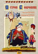 Остров сокровищ (м/ф) 2в1 мультфильм в подарок остров сокровищ фильм 1 и 2 приключения капитана врунгеля 01 13 серии 2 dvd