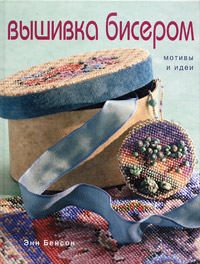 Энн Бенсон Вышивка бисером. Мотивы и идеи вышивка бисером открытка 4 песик