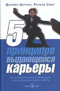 5 принципов выдающейся карьеры. Как добиться успеха в своем деле, получая удовольствие от работы