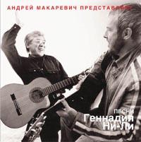 Андрей Макаревич и Геннадий Ни-Ли. Песни Геннадия Ни-Ли