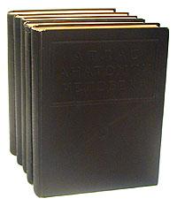 Атлас анатомии человека. В 5 томах (комплект из 5 книг) красичкова е ред атлас анатомии человека