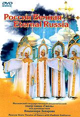 Россия Вечная