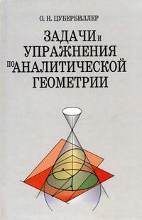 Задачи и упражнения по аналитической геометрии. О. Н. Цубербиллер
