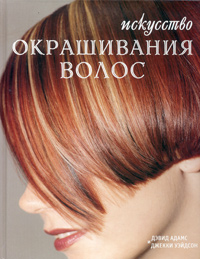 Zakazat.ru: Искусство окрашивания волос. Дэвид Адамс и Джекки Уэйдсон