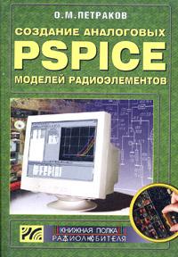 О. М. Петраков Создание аналоговых PSPICE-моделей радиоэлементов (+ CD-ROM) orcad pspice 9实用教程