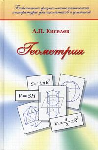 А. П. Киселев Геометрия элементарная геометрия книга для учителя