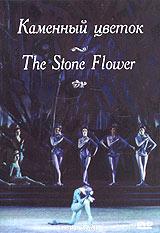 Каменный цветок иммунитет видеофильм