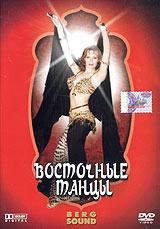 Zakazat.ru Восточные танцы