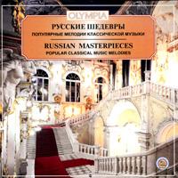 Русские шедевры: Популярные мелодии классической музыки шедевры классической музыки все выпуски 4cdmp3