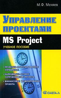 М. Ф. Меняев Управление проектами. MS Project коровин в м конец проекта украина