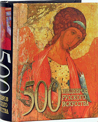 Мирослав Адамчик 500 шедевров русского искусства (подарочное издание) книги эксмо 50 шедевров русской живописи
