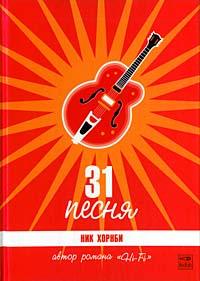 Ник Хорнби 31 песня э леруа догмат и критика