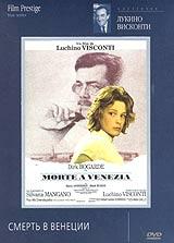 Коллекция Лукино Висконти. Смерть в Венеции
