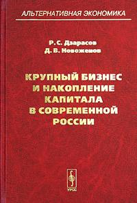 Крупный бизнес и накопление капитала в современной России. Р. С. Дзарасов, Д. В. Новоженов