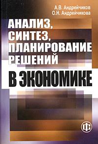 Анализ, синтез, планирование решений в экономике