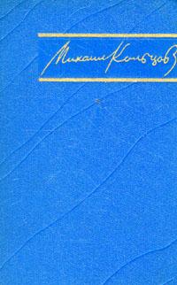 Михаил Кольцов. Избранные произведения в трех томах. Том 3 михаил плетнев том 3