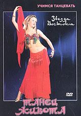 Учимся танцевать. Танец живота. Звезда Востока
