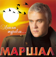 Александр Маршал. Летят журавли