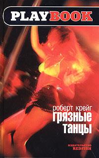 Роберт Крейг Грязные танцы роберт крейг грязные танцы