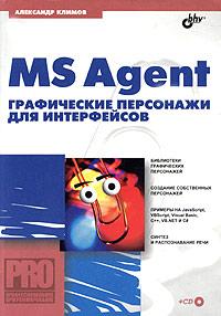 Александр Климов MS Agent. Графические персонажи для интерфейсов (+ CD-ROM) visual basic 2008程序设计案例教程(附cd rom光盘1张)