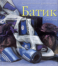 Сузи Стоку Батик. Современный подход к традиционному искусству росписи тканей. Практическое руководство галстуки