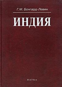 Г. М. Бонгард-Левин Индия. Этнолингвистическая история, политико-социальная структура, письменное наследие и культура древности