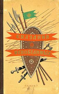 Сказания о непобедимых. Из героического эпоса народов СССР