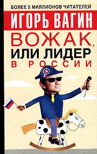 Вожак, или лидер в России