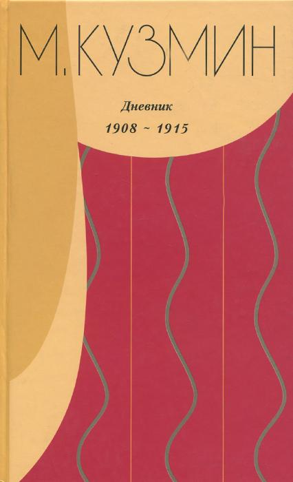 М. Кузмин М. Кузмин. Дневник 1908-1915 книга волшебная книга дневник мага