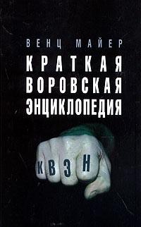 Краткая Воровская ЭНциклопедия. Венц Майер