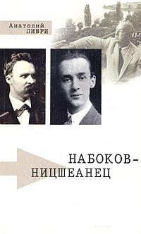 Анатолий Ливри Набоков-ницшеанец