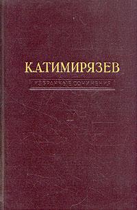 К. А. Тимирязев. Избранные сочинения в четырех томах. Том 4